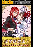 雀姫達の宴~すずめと燈~中巻 (GL文庫)