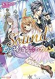 Sound 君に捧げる恋のカノン (角川ビーンズ文庫)