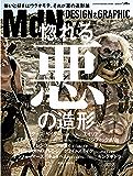 月刊MdN 2016年 6月号(特集:惚れる悪の造形)[雑誌]