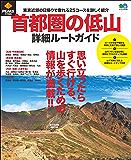 PEAKS特別編集 首都圏の低山 詳細ルートガイド[雑誌] エイムック