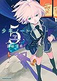 少年ノート(5) (モーニングコミックス)