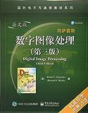 国外电子与通信教材系列:数字图像处理(第三版)(英文版)