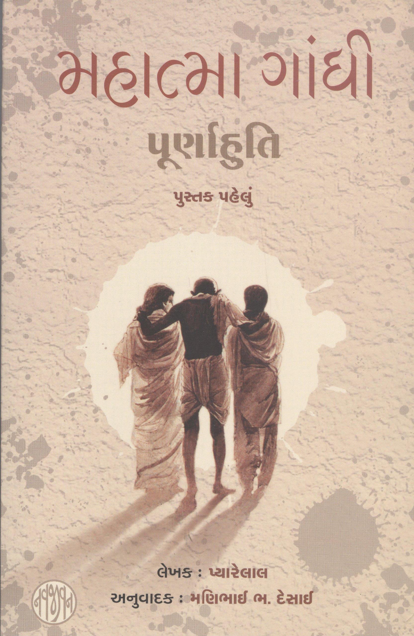 Download Mahatma Gandhi Poornahuti -1 (Gujarati Edition) PDF