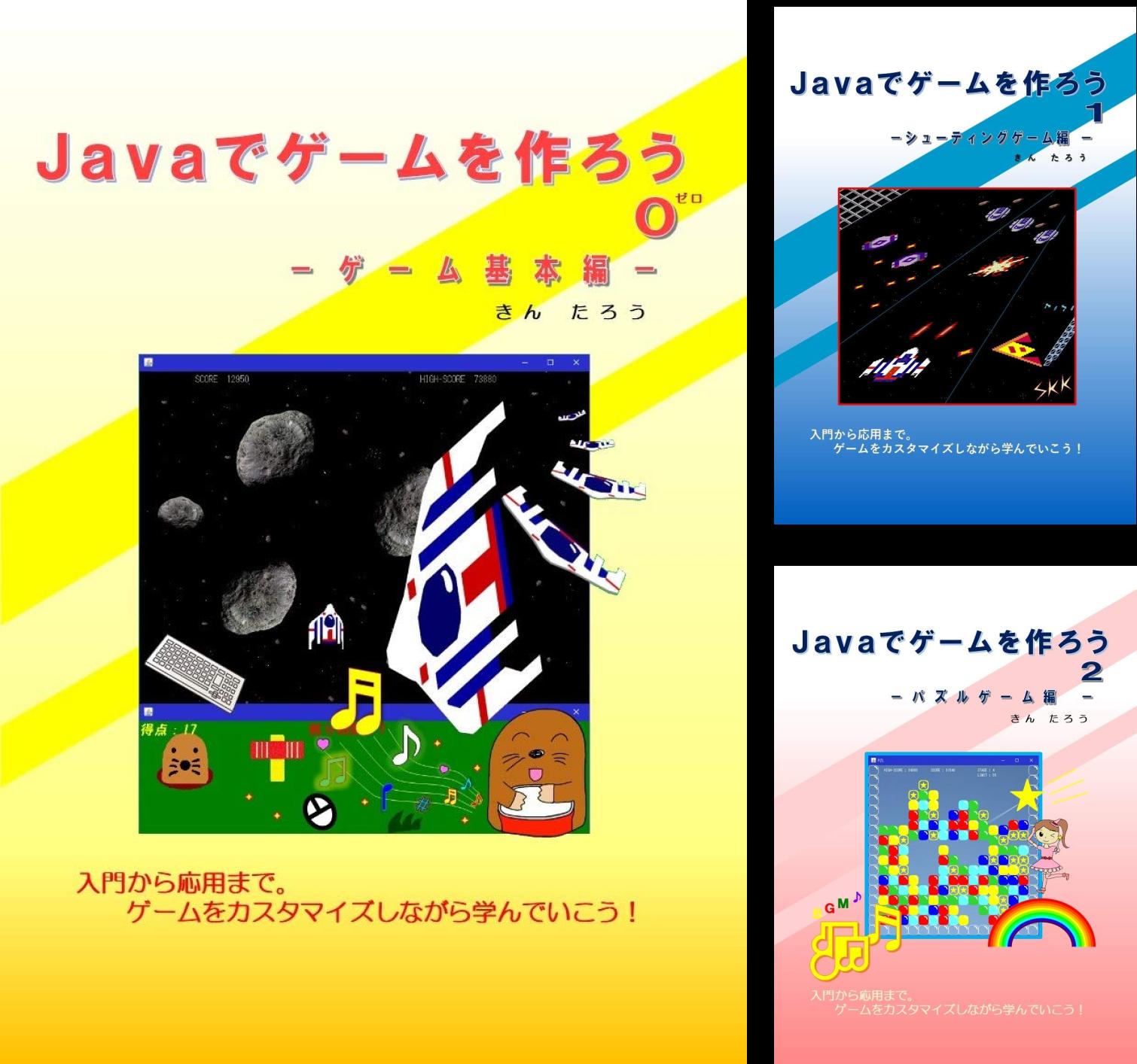 [まとめ買い] Javaでゲームを作ろう