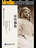 汉传佛教 (宗教文明品析系列丛书)