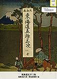 東海道五十三次 (国立図書館コレクション)