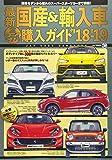 最新国産&輸入車全モデル購入ガイド '18~'19 (JAF情報版)