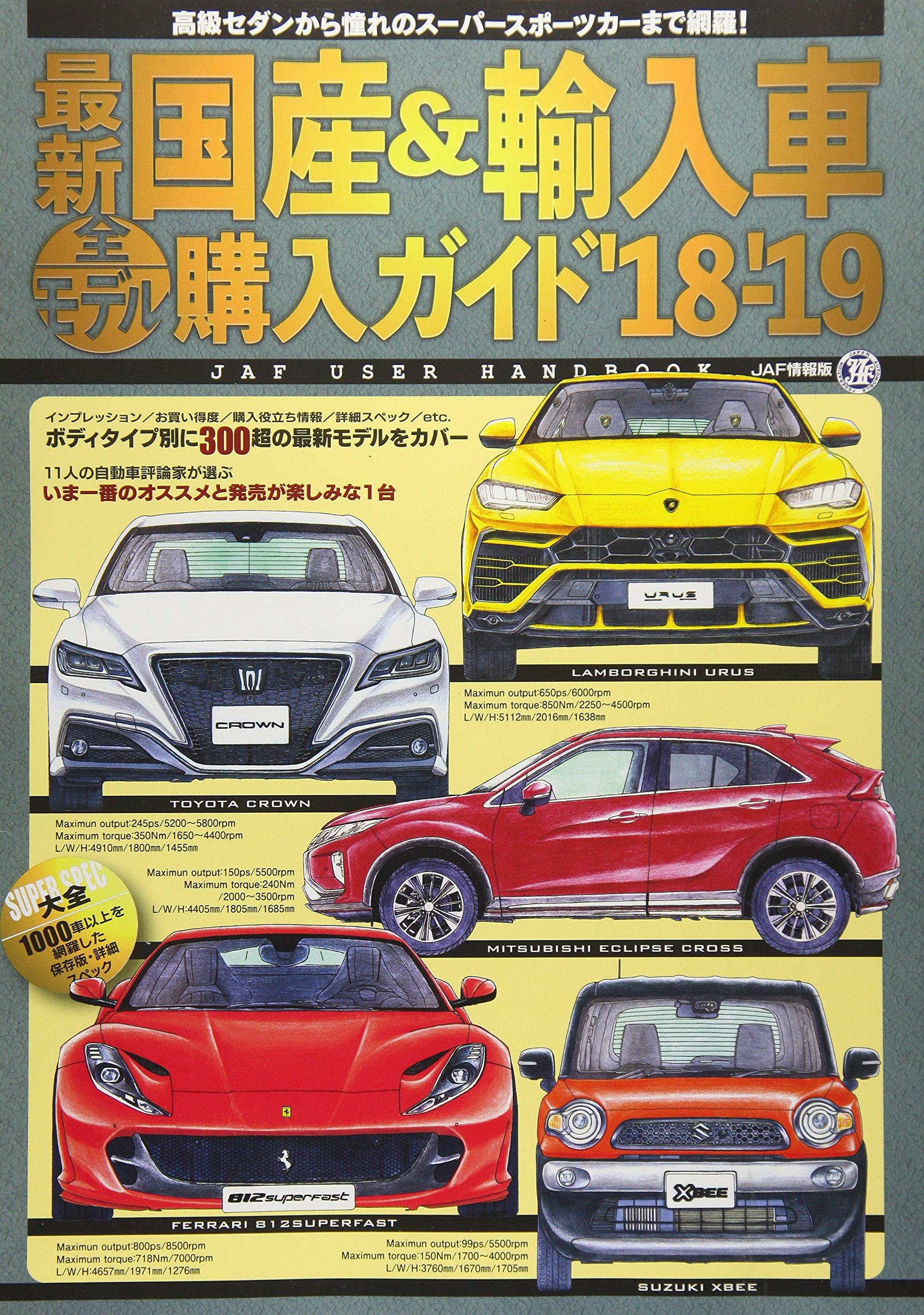 最新国産&輸入車全モデル購入ガイド '18~'19