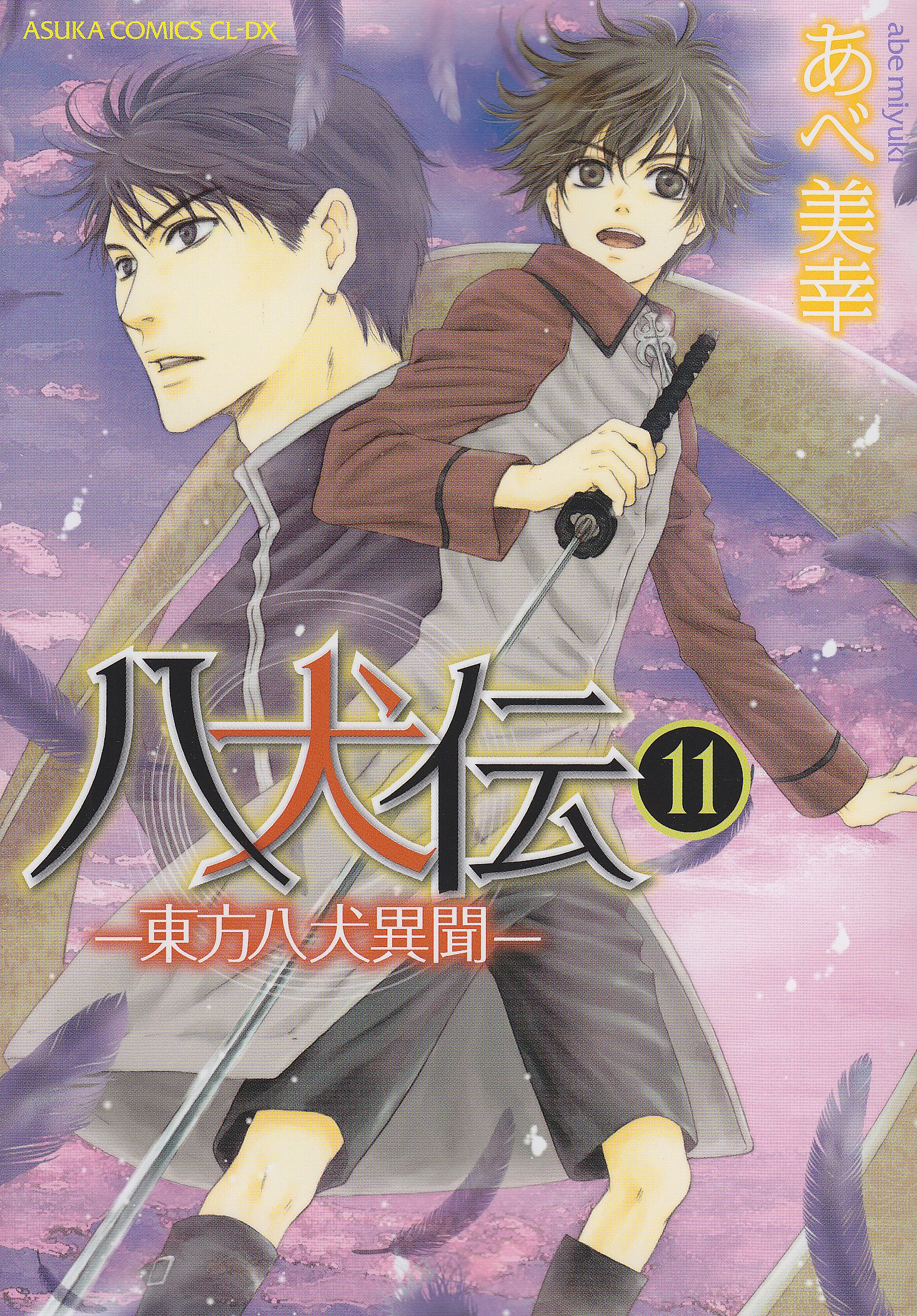 Download Hakkenden - Toho Hakken Ibun - Vol.11 (Asuka Comics CL-DX) Manga pdf