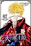 天と献上姫(7) (冬水社・いち*ラキコミックス)