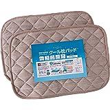 mofua cool 接触冷感素材 アウトラストクール枕パッド 同色2枚組(抗菌 防臭 防ダニわた使用 涼感 ひんやり) 35×50 ベージュ 51730005