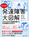 オトナの発達障害大図解   ASDとADHDの基礎知識から社会復帰の方法まで