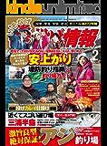 磯・投げ情報 2018年 02月号 [雑誌]
