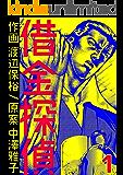 借金探偵 1巻 (コミックBookmark!)