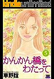 かんかん橋をわたって (5) (ぶんか社コミックス)