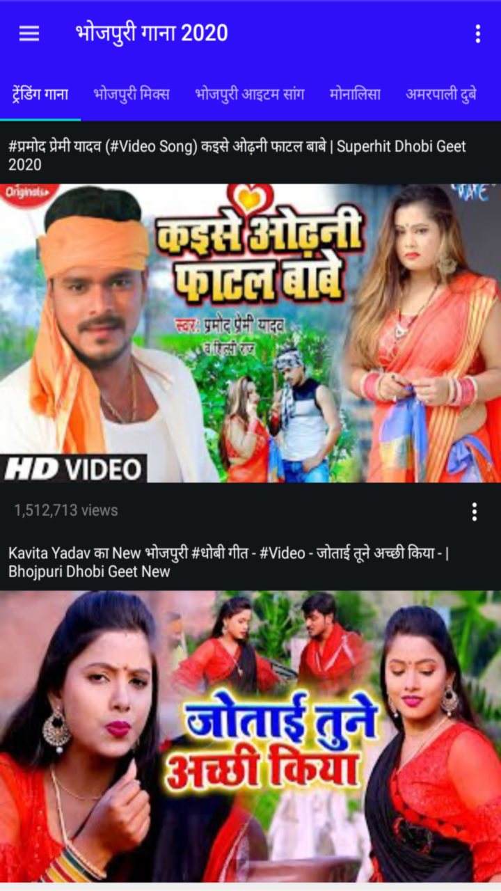 Amazon.com: Bhojpuri Gana : भोजपुरी वीडियो गाना: Appstore for Android