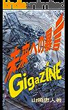 GIGAZINE 未来への暴言