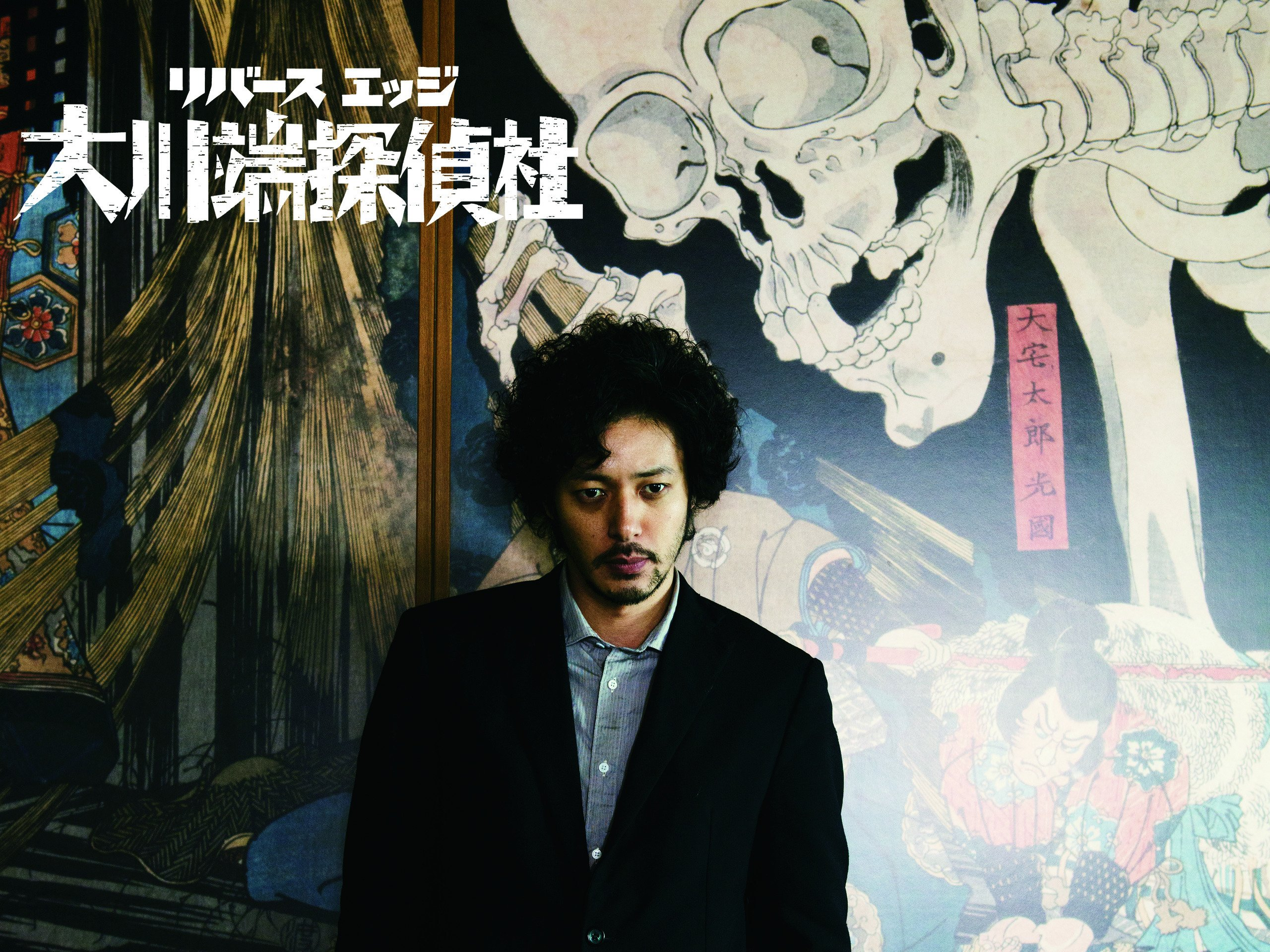 Amazon.co.jp: リバースエッジ 大川端探偵社を観る | Prime Video