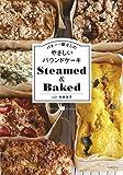 バター・卵なしのやさしいパウンドケーキ Steamed&Baked