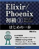 Elixir/Phoenix 初級1: はじめの一歩 (OIAX BOOKS)
