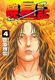 暁星記(4) (モーニングコミックス)