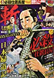時代劇コミック斬 vol.7 (GW MOOK 429)