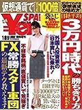 \en_SPA! (エン・スパ)2018年冬号1月8日号 (週刊SPA!(スパ)増刊)