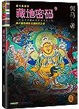 藏地密码9:揭开藏传佛教灵魂转世之谜!(唐卡典藏版)