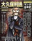 週刊 マンガ日本史 改訂版 2016年 9/4号 [分冊百科]