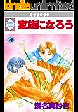 家族になろう(4) (冬水社・いち*ラキコミックス)
