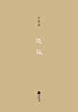 做饭(汪曾祺代表作系列) (文艺经典)