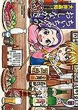ちぃちゃんのおしながき 繁盛記 9 (バンブーコミックス)