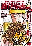 週刊漫画TIMES 2019年3/1号 [雑誌] (週刊漫画TIMES)