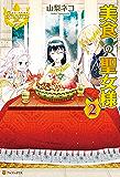 美食の聖女様2 (レジーナブックス)