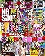 特ダネ芸能タブーNG SHOT(8) 2017年 11 月号 [雑誌]: DVDしろ~とEvolution!! 増刊
