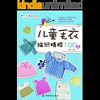 儿童毛衣编织精粹100款 (织美堂可爱宝贝毛衣系列)