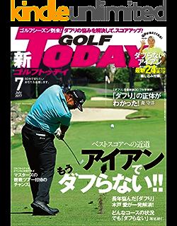 12c49dea60afc GOLF TODAY (ゴルフトゥデイ) 2017年 6月号 [雑誌] | 三栄書房 ...