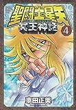 聖闘士星矢NEXT DIMENSION冥王神話 4 (少年チャンピオン・コミックスエクストラ)