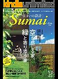 住まいの設計2015 年 01・02 月号 [雑誌] (デジタル雑誌)