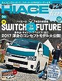 NEWハイエースfan vol.38 (ヤエスメディアムック528)