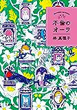 不倫のオーラ (文春e-book)