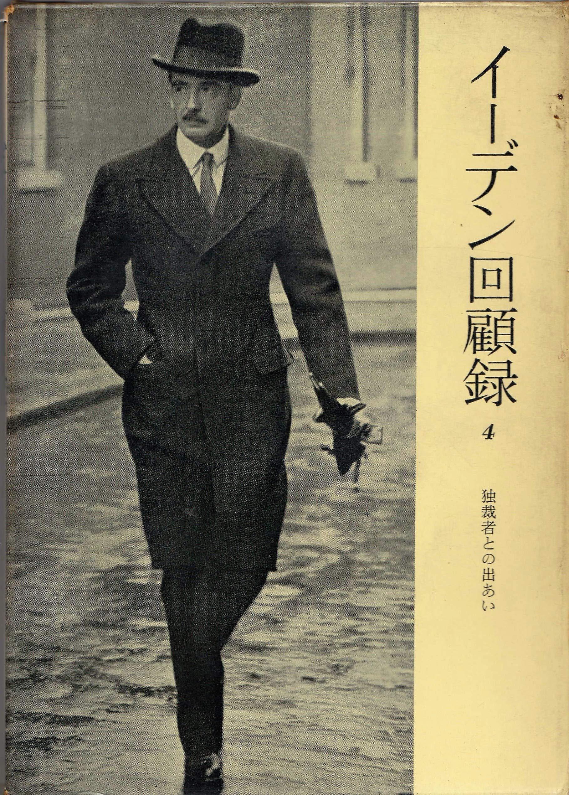 イーデン回顧録〈第4〉独裁者との出あい (1964年)    本   通販   Amazon