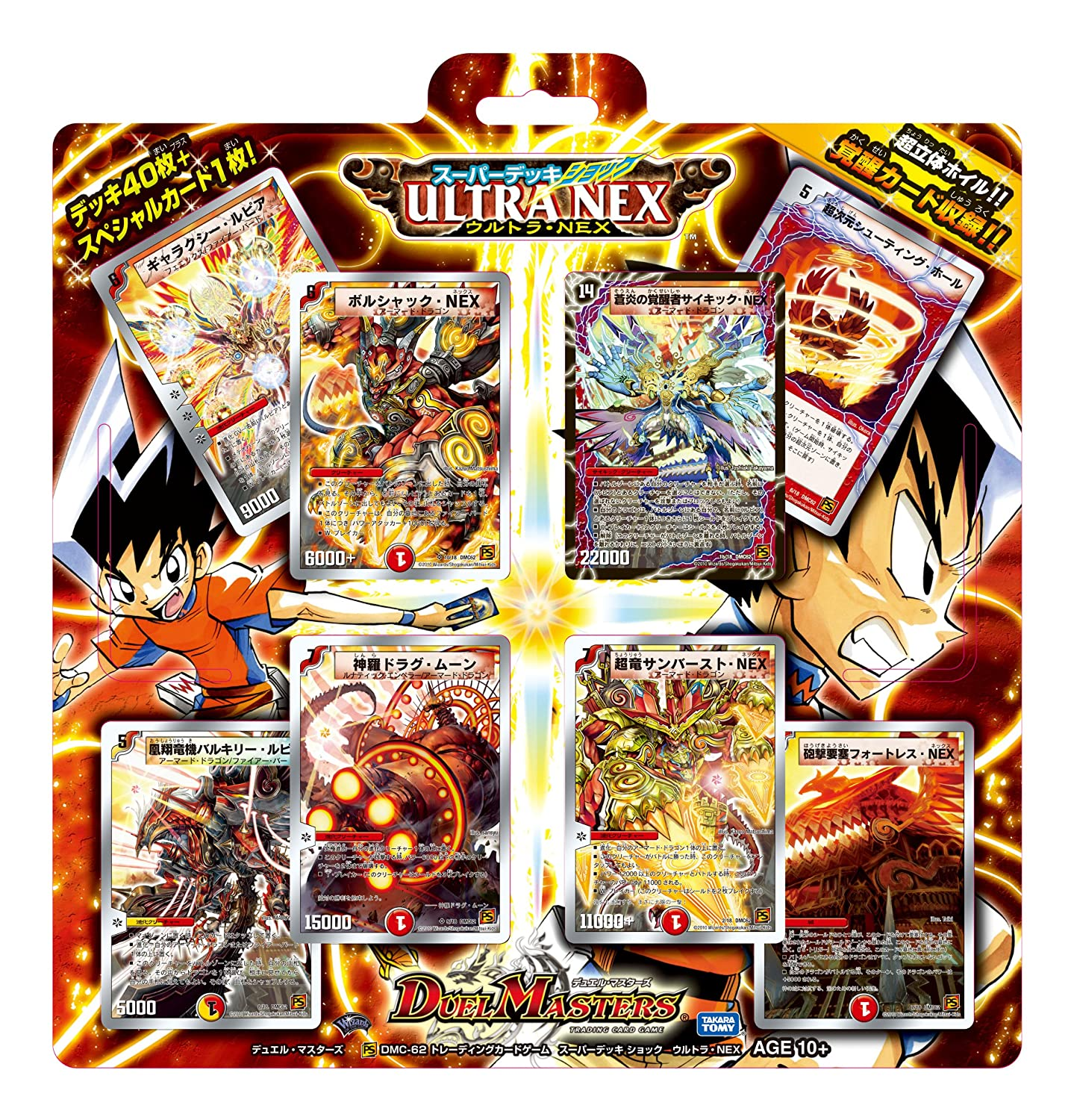 Duelmasters Ultra NEX Card Set Gallery (japan import)