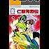 仁獣芳烈伝(11) (冬水社・いち*ラキコミックス)