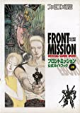 フロントミッション公式ガイドブック〈上巻〉 (ファミコン通信)