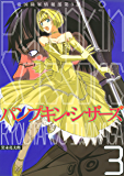 Pumpkin Scissors(3) (月刊少年マガジンコミックス)