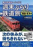 乗り放題きっぷで行く 週末ぶらり鉄道旅 関西・東海編 (だいわ文庫)