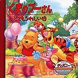 くまのプーさん/とてもうれしい日 (ディズニー ゴールデン・コレクション(13))