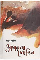 Ashad ka Ek Din (Hindi) Kindle Edition