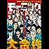 モーニング 2018年 21・22号 [2018年4月26日発売] [雑誌]